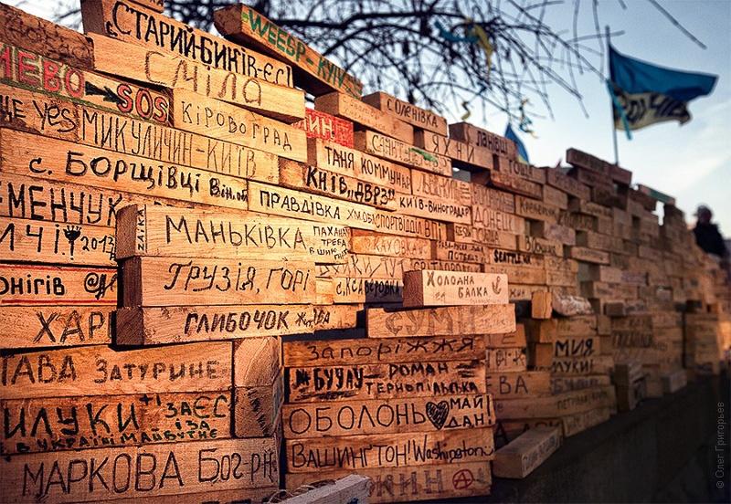 евромайдан города украины