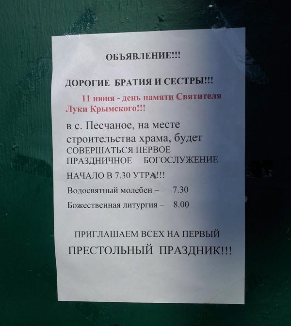 Крым Песчаное