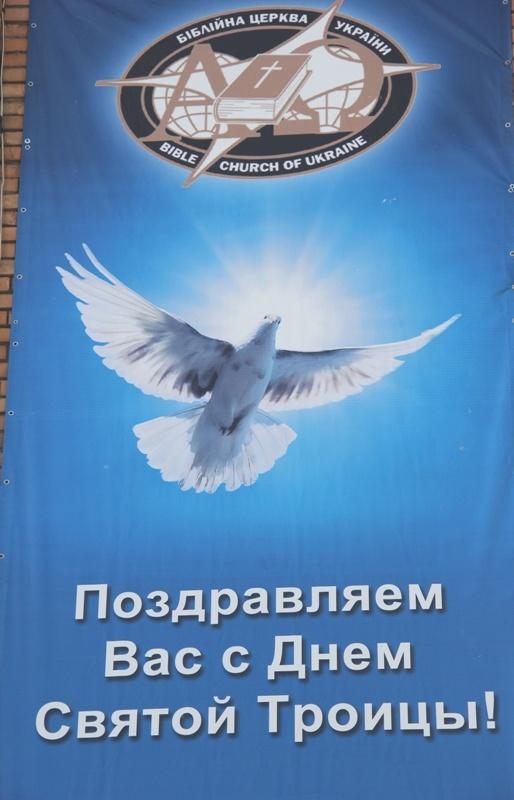 Праздник Троицы в Библейской Церкви Украины